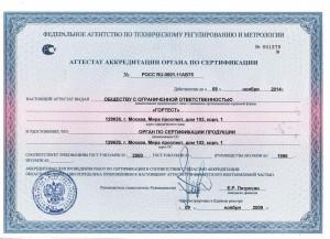 Аттестат аккредитации органа по сертификации