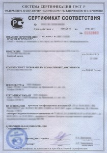 Образец сертификата ГОСТ Р