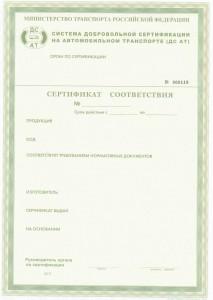 Образец сертификата ДС АТ